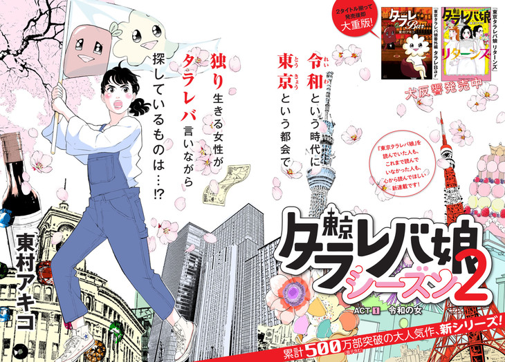 Tokyo Tarareba Girls Season 2 Manga Begins the Love Hunt