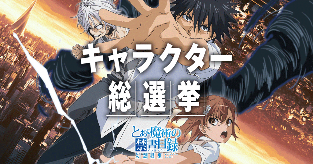 Poll Picks the Best Characters in the 'A Certain' Light Novel Series