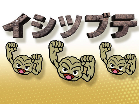 Iwate Prefecture Turns Rocky Pokémon Geodude into Official Mascot