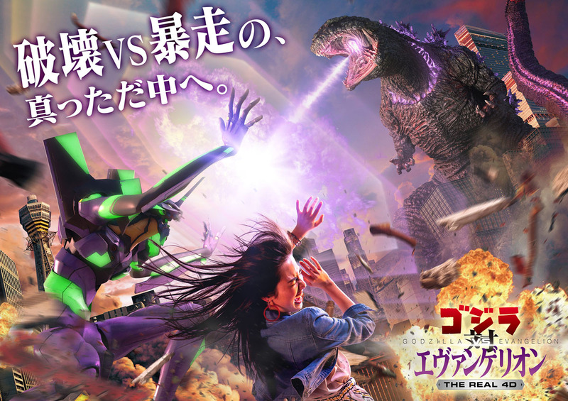Godzilla vs. Evangelion 4D Attraction Stomps Universal Studios Japan May 31