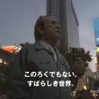 Alien Tommy Lee Jones Helps Say Goodbye to Heisei Era