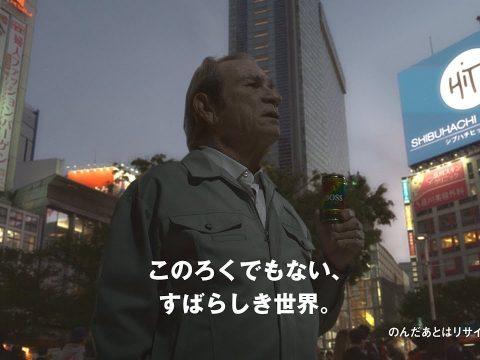 Alien Tommy Lee Jones Helps Say Goodbye to Heisei Era