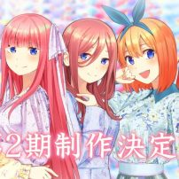 The Quintessential Quintuplets Celebrate Birthday with Season 2 Announcement