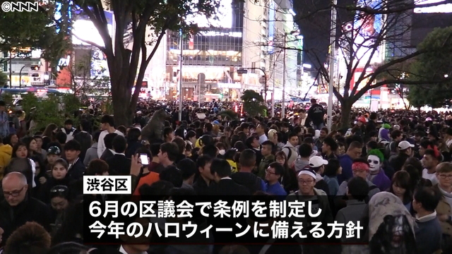 Shibuya Cracks Down on Alcohol in an Effort to Make Halloween Safer