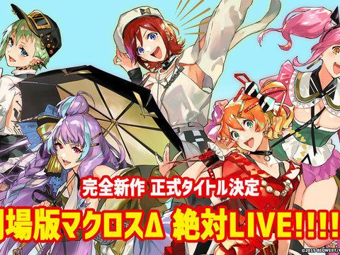 New Macross Delta Film Gets a Very Excited Title