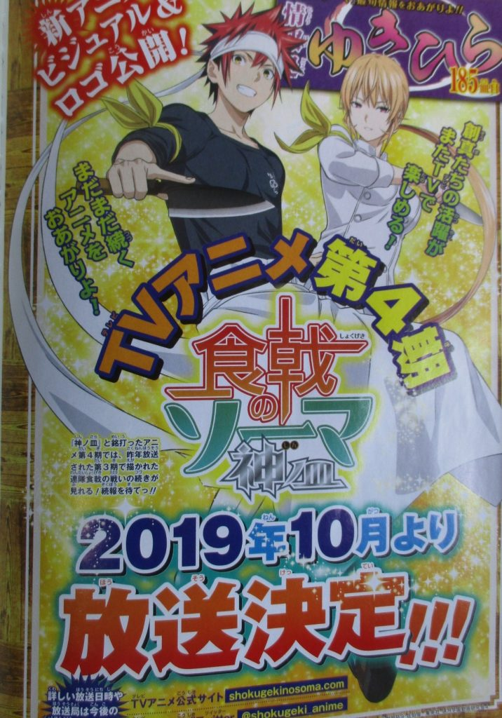 food wars season 4 announcement in Shonen Jump