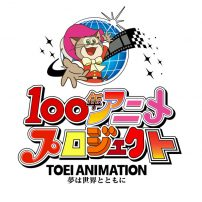 Toei Animation Launches Contest for Amateurs to Create Original Anime
