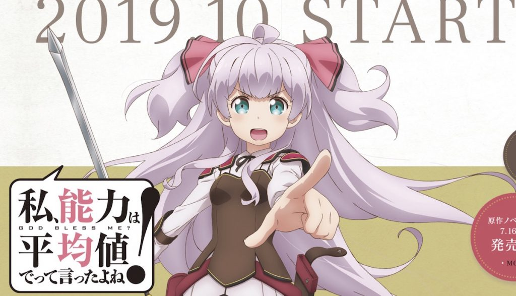 Didn't I Say to Make My Abilities Average in the Next Life?! TV Anime Teased