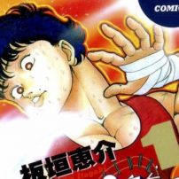 Baki the Grappler Manga's Debut Chapter Remade by Original Creator