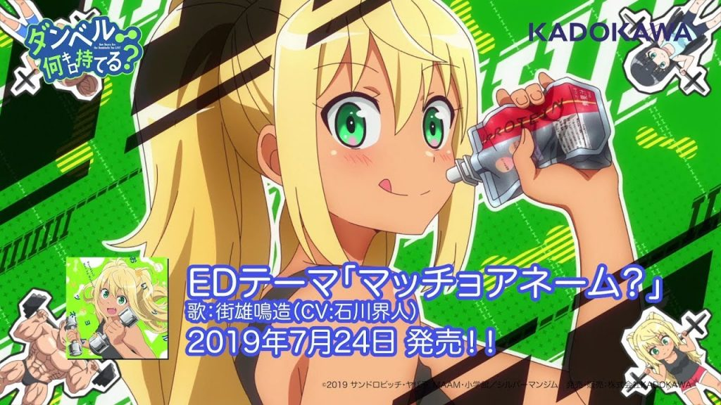 How Heavy Are the Dumbbells You Lift? Anime Gets Pumped in Music Videos