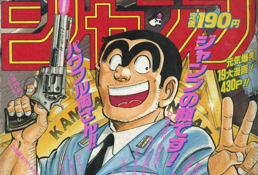 What Does a 30-Year Collection of Weekly Manga Magazines Look Like?