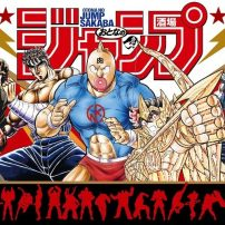 Bar Devoted to 1980s Shonen Jump Titles to Open in Tokyo