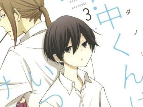 Tanaka-kun is Always Listless Manga Ends on July 25