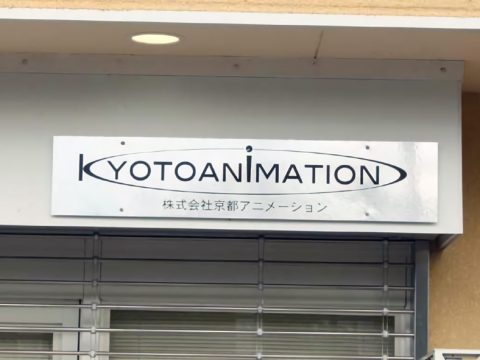 Most of Injured Kyoto Animation Staff Members Are Back at Work