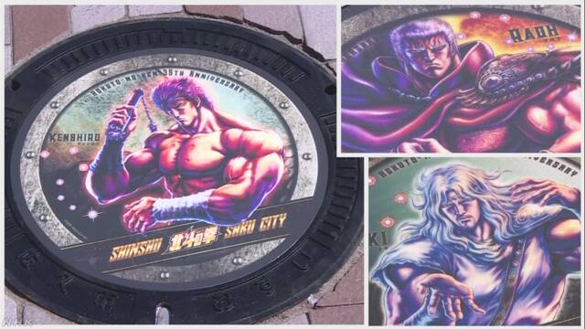 Fist of the North Star Manholes Appear in Saki, Nagano
