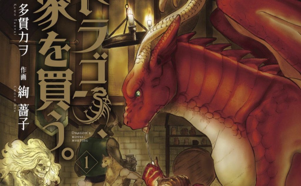 Dragon Goes House-Hunting in New Anime Adaptation