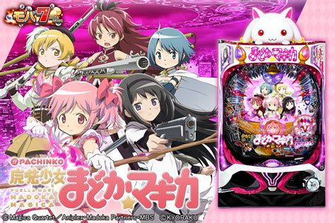4,200 Line Up to Play Madoka Magica Pachinko for Madoka's Birthday