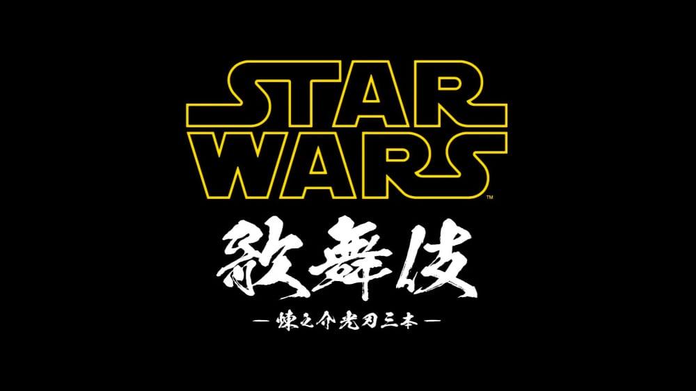 Stream Japan's Full Star Wars Kabuki Stage Play