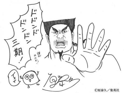 Kingdom Anime Gets Third Season