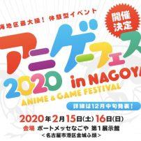 Nagoya to Hold Anime and Game Festival February 2020