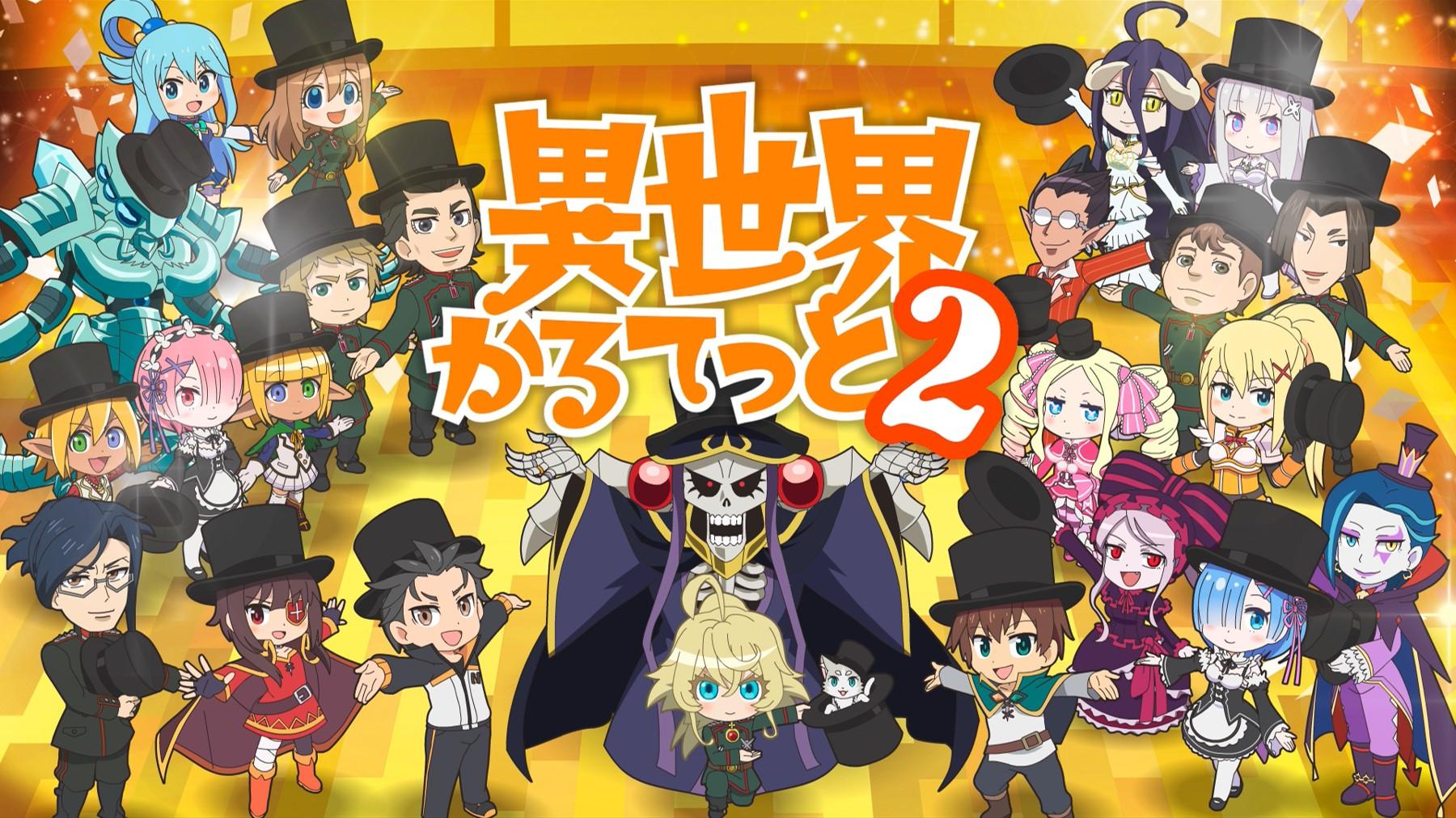 winter 2020 anime:isekai quartet