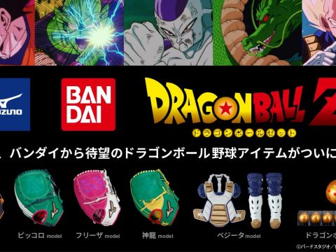 Dragon Ball Z Baseball Equipment Hits a Home Run