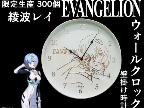 Evangelion Clocks Offer an Elegant Countdown to Extinction