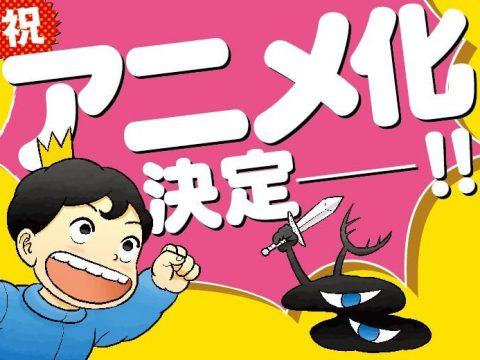 Comedy Manga Ōsama Ranking Gets Anime Adaptation