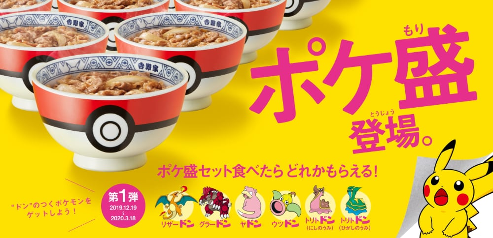Yoshinoya Offers Up Pokemon-Themed Beef Bowls
