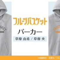 Get Fruity with Fruits Basket Hoodies