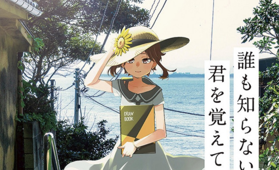 Kagerou Daze No.9 Anime Project Postponed