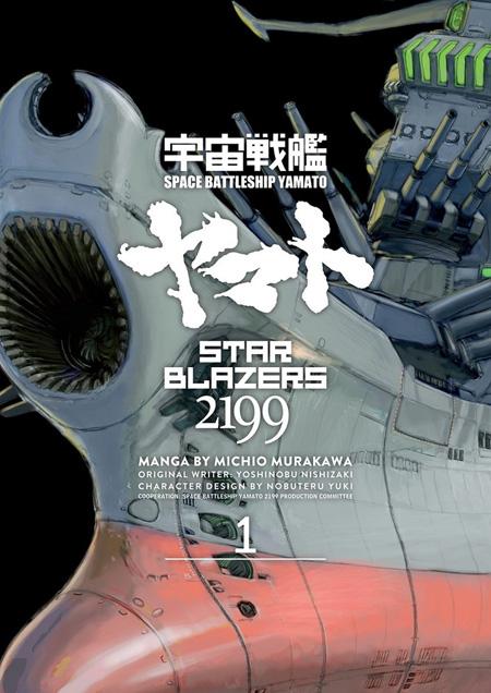 Yamato 2199 manga cover