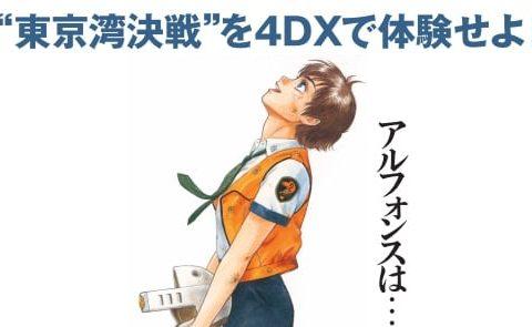 Patlabor the Movie Rocks and Rolls in 4DX Screenings in Japan