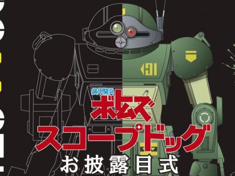 Life-Size VOTOMS Scopedog Under Construction in Japan