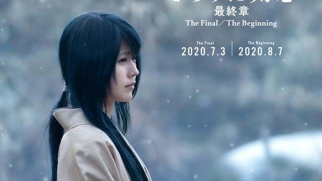 Kasumi Arimura to Play Yukishiro Tomoe in New Rurouni Kenshin Films