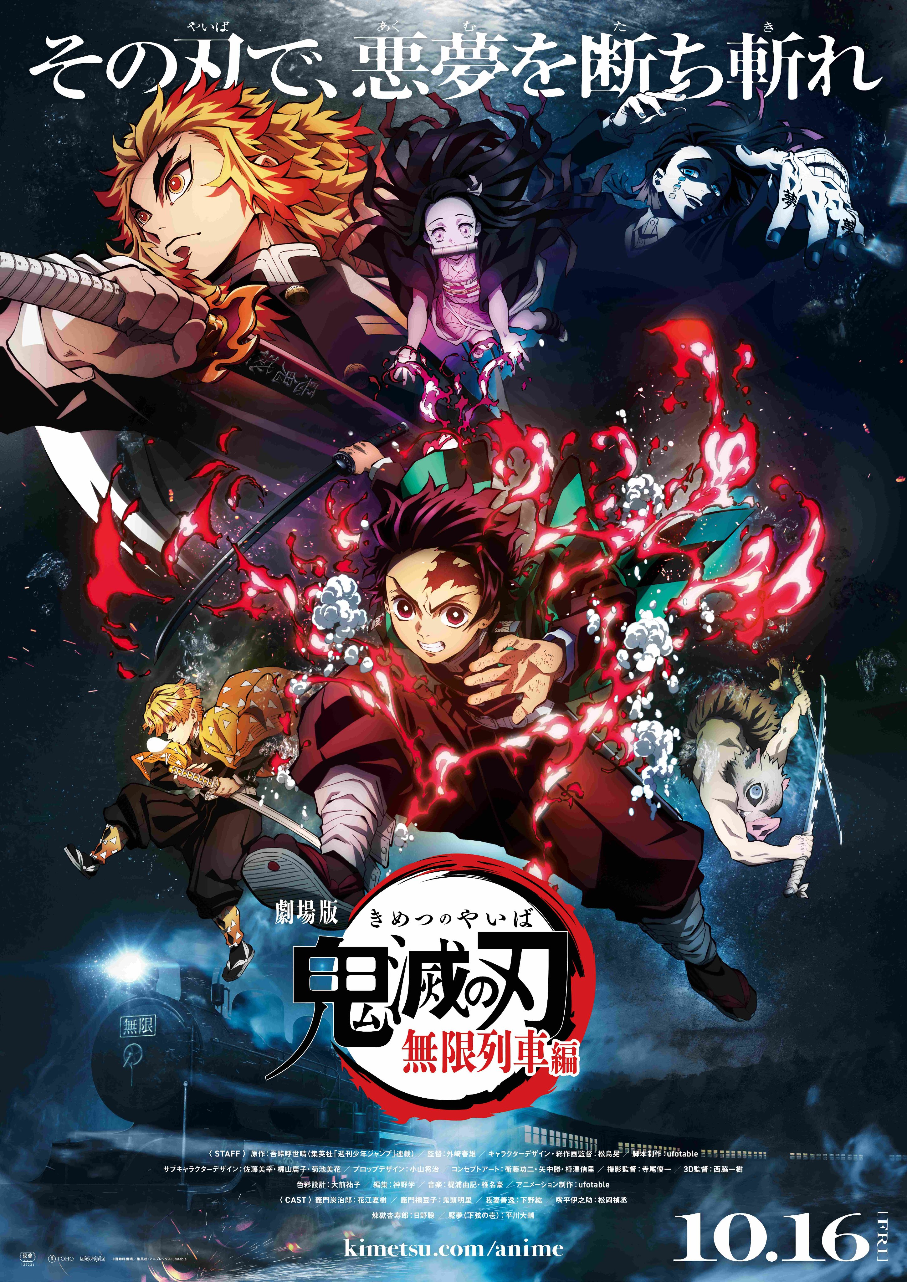 Demon Slayer: Mugen Train Anime Film Opens in Japan on